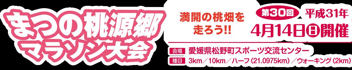 第30回まつの桃源郷マラソン【公式】