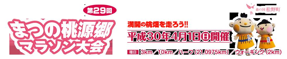 第29回まつの桃源郷マラソン【公式】
