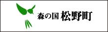 松野町公式ホームページトップ