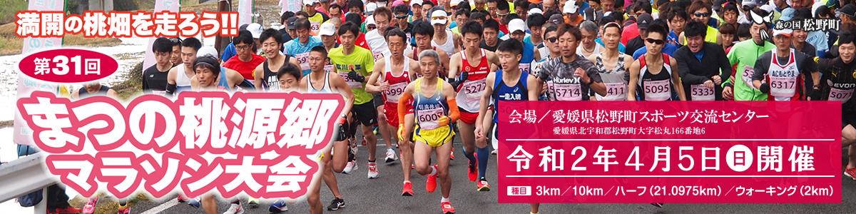 第31回まつの桃源郷マラソン【公式】