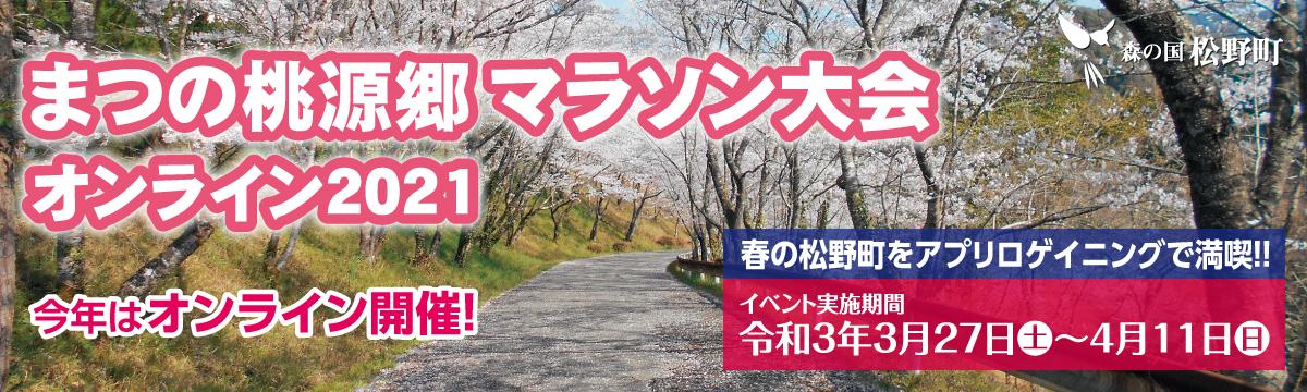 まつの桃源郷マラソン大会オンライン2021【公式】